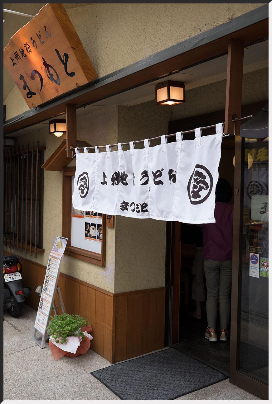 matsumoto_140813_05.jpg
